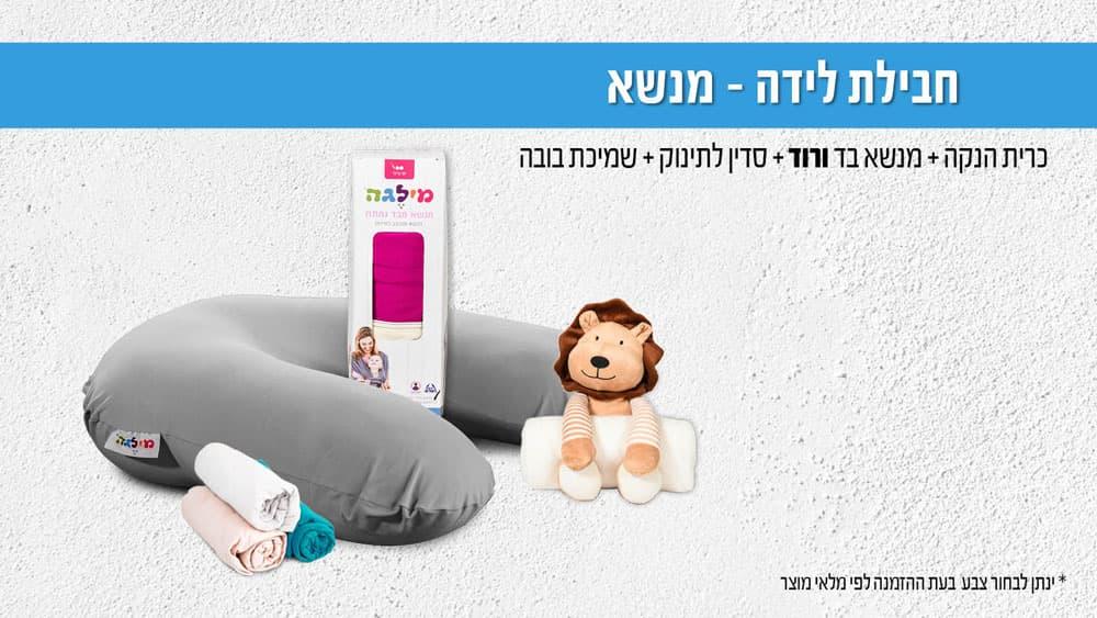 productחבילת-לידה-מנשא-ורוד
