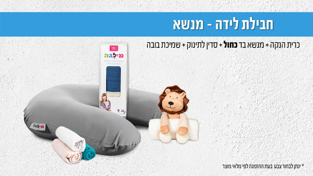 productחבילת-לידה-מנשא-כחול