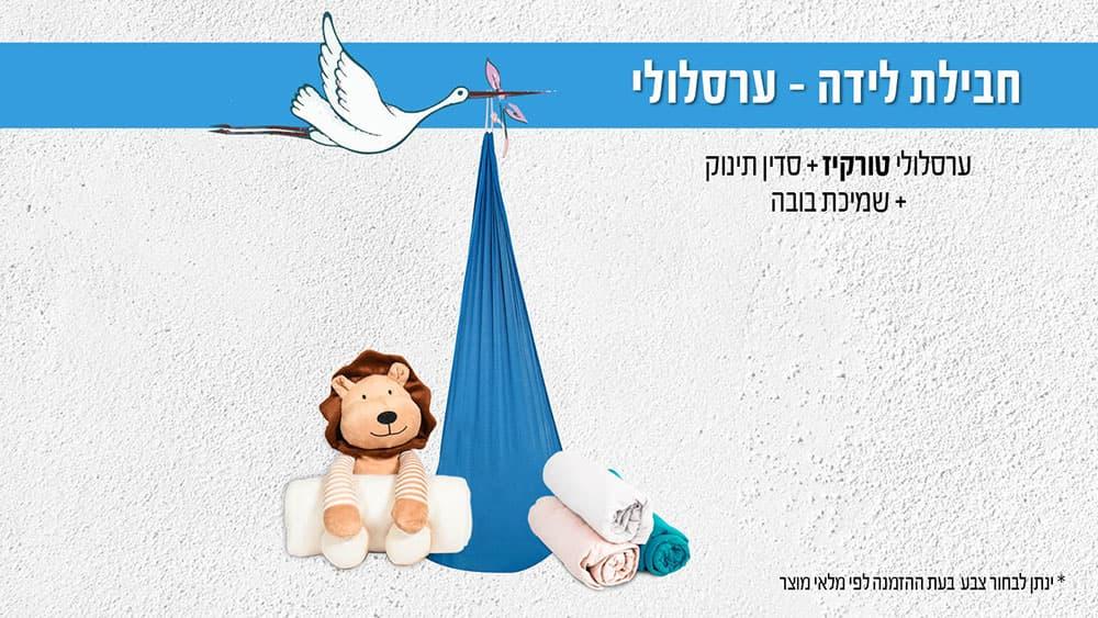productחבילת-לידה-ערסלולי-טורקיז