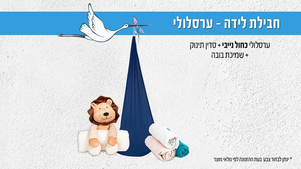 productחבילת-לידה-ערסלולי-כחול-נייבי