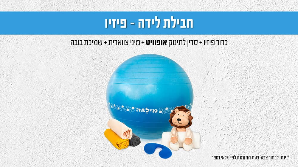productחבילת-לידה-פיזיו-אופוויט