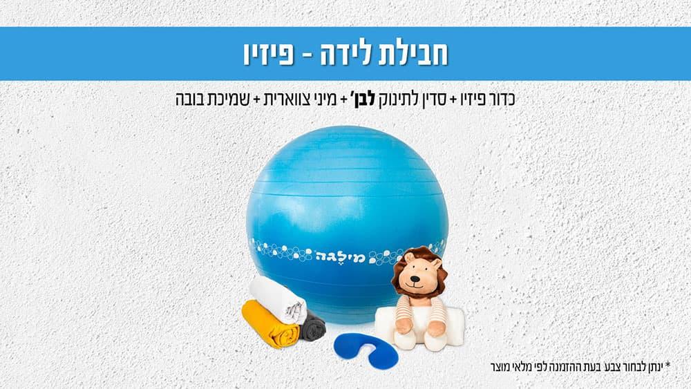 productחבילת-לידה-פיזיו-לבן