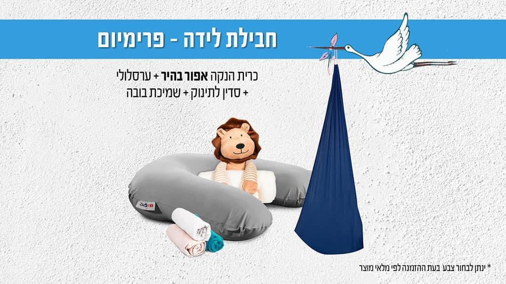 productחבילת-לידה-פרימיום-אפור-בהיר