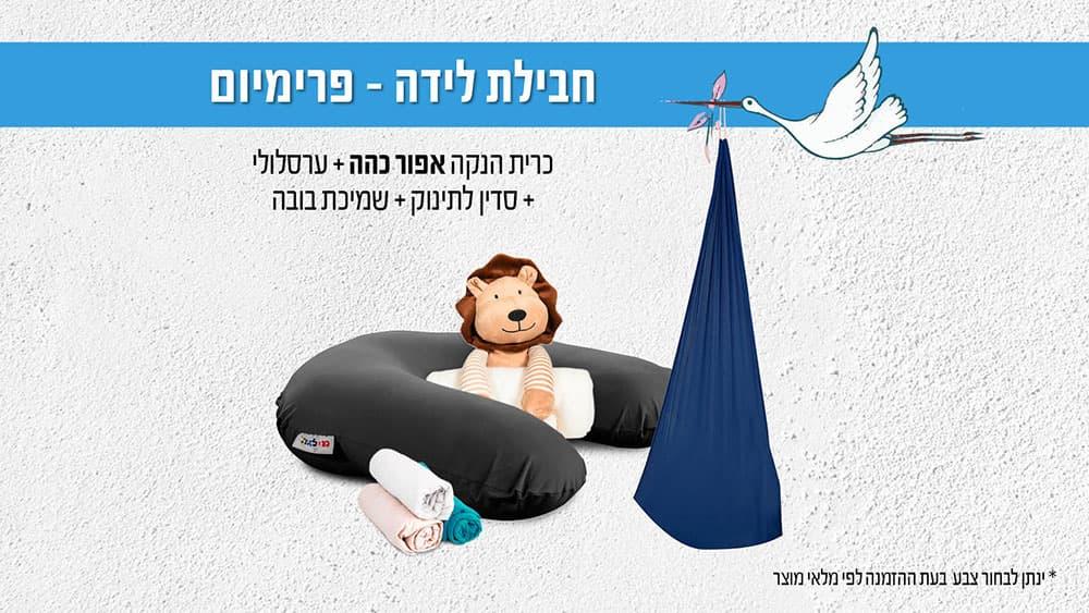 productחבילת-לידה-פרימיום-אפור-כהה