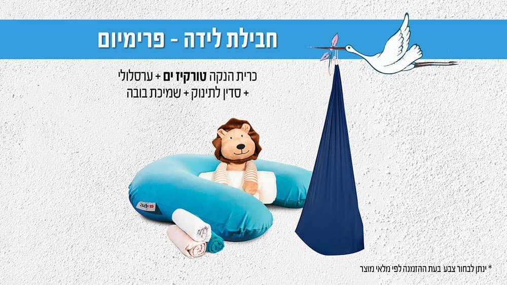 productחבילת-לידה-פרימיום-טורקיז-ים